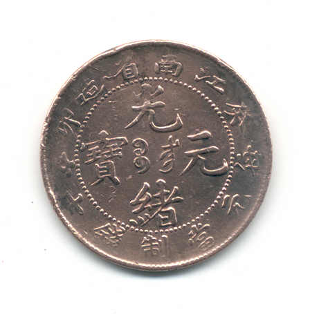 china coin belonging Notes on the china coin part 1 politics in children's novels: the china coin by suzanne wilson, editor of the china coin.